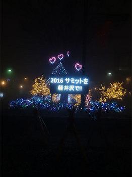軽井沢2016年サミット.jpg